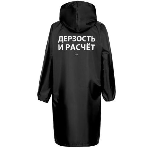 Дождевик «Дерзость и расчет», черный