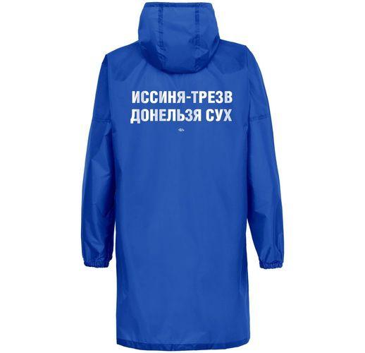 Дождевик «Иссиня-трезв», ярко-синий