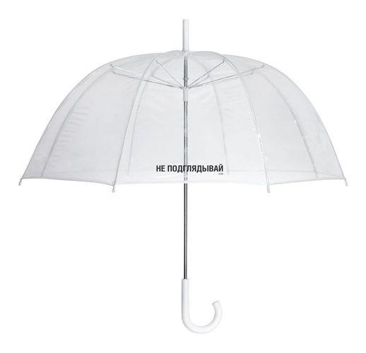 Прозрачный зонт-трость «Не подглядывай»