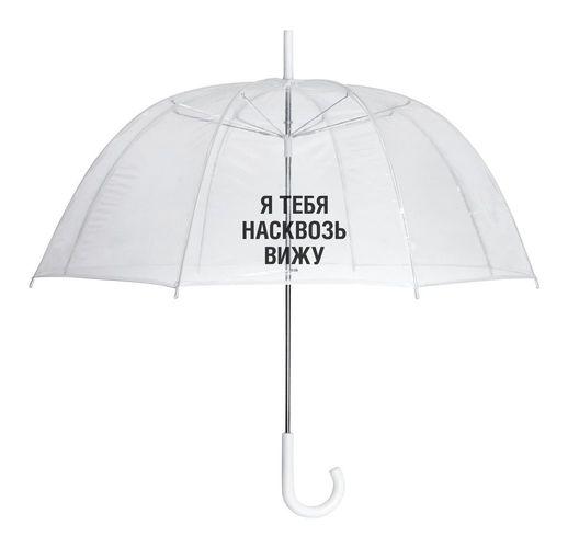 Прозрачный зонт-трость «Насквозь вижу»