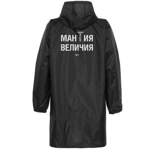 Дождевик «Мантия величия», черный
